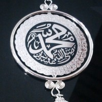 harga Gantungan Mobil Kaligrafi Allah Muhammad Spion Tengah Kuningan Perak Tokopedia.com