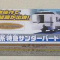harga S-57 kereta plarail takara tomy Tokopedia.com