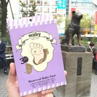 Muby BabyFoot, baby foot cara mudah bikin telapak mulus dirumah