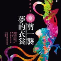 251 Jian yi xi meng de yishang (Sheng-yen Lu)