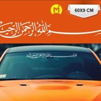 Sticker Bismillah/sticker Kaligrafi