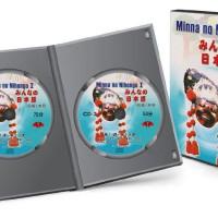 CD Minna no Nihongo 1