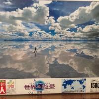 Epoch Jigsaw Puzzle 1500 pcs - Unyi Salt Flats