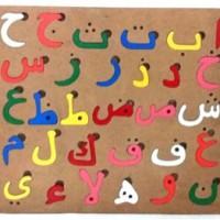 Mainan Edukatif / Edukasi Anak - Puzzle Kayu Hijaiyah Huruf Arab Cat