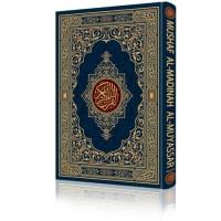 Mushaf / AlQuran Madinah Besar