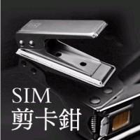 Alat Sederhana Pemotong Kartu SIM ke MicroSIM