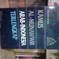 Kamus Bahasa Arab Al Munawwir (Arab-Indonesia)