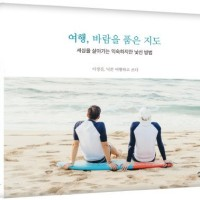 Official 2PM Photobook [Nichkhun, Lee Jung Jin]