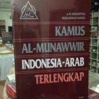 Kamus Al Munawwir Indonesia - Arab