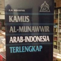 Kamus Al Munawwir Arab - Indonesia