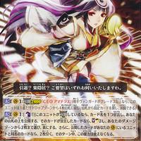 Kartu Vanguard Goddess of the Treasured Mirror, Ohirume JAP