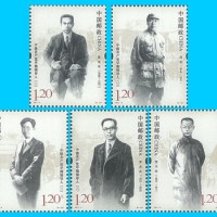 TIONGKOK - 2011 -3  EARLY LEADERS stamps .