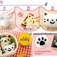 Cetakan Nasi Bento Cat Kucing Medium set Nori & Keju Cutter ORI JAPAN