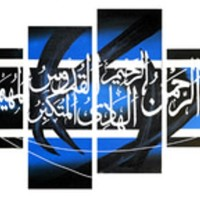 Jual Lukisan Kaligrafi Husna Biru Murah