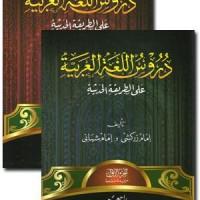 Buku Durusul Lughoh Gontor Jilid 1