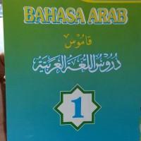 Buku Kamus Bahasa Arab Durusul Lughoh Jilid 1