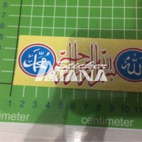 Sticker Cutting Scotlite Bismillahirrahmanirrahim + Allah Muhammad