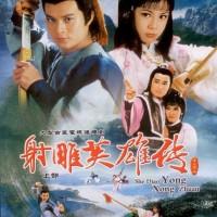 FILM LEGEND OF CONDOR HEROES 1982
