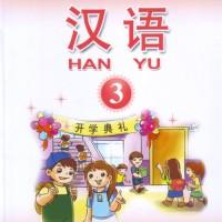 Buku Mandarin Han Yu Jilid 3