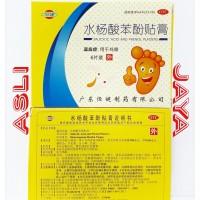 Plester/Koyo Obat Mata Ikan & Kutil(Shuiyangsuan Benfen Tiegao)