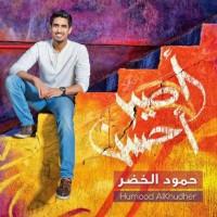 CD Original Humood Alkhudher - Kun Anta (2016)