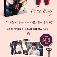 W (MBC Drama) Photo Essay