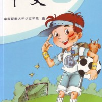 Buku Mandarin Zhongwen Textbook 6 (PS$ 0820)