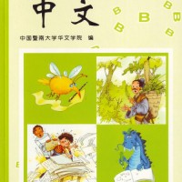 Buku Mandarin Zhongwen Workbook 3B (PS$ 0631)