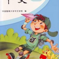 Buku Mandarin Zhongwen Textbook 4 (PS$ 0438)