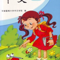 Buku Mandarin Zhongwen Textbook 5 (PS$ 0804)