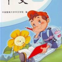 Buku Mandarin Zhongwen Textbook Jilid 2 (PS$ 0614)