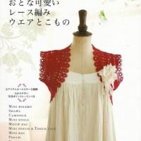 harga CD ebook paket rajut crochet Jepang buku merajut baju syal tas 2 Tokopedia.com