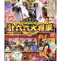 Keroro DX-05 Keroro Daishogun Big Tycoon