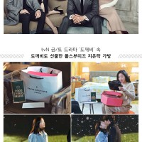 Pauls Boutique GOBLIN drama, Ji Eun Tak (Kim Go Eun) bag Dokkaebi ORI