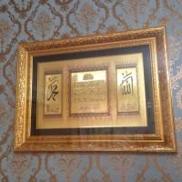 Kaligrafi Kuningan Kode : A1