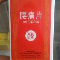 Yao Tong Pian