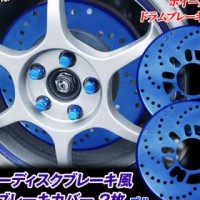 Cover Tromol Disc Brake / Piringan Tromol Rotor Cover JDM - BLUE