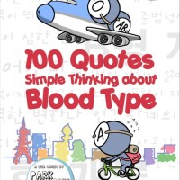 100 Quotes Simple Thinking About Blood Type - Park Dong Sun