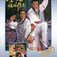 Silat Mandarin - The New Adventure Of Chor Lau Heung 1984