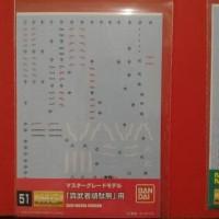 Gundam Decal 51 MG Shin Musha Gundam