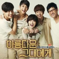 TO THE BEAUTIFUL YOU Episode 1-16 END