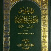 KAMUS IDRIS AL MARBAWI (ARAB - MELAYU)