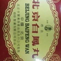 beijing baifeng wan / baifengwan / pai feng wan