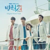 [CD Album Original] OST Hospital Ship (Drama Korea)