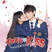 Kaset DVD Film J-Drama Itazura Na Kiss 2013 and 2014 Sub indo