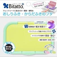 TUTUP TISSUE BASAH REUSABLE/BITATTO/Ukuran Standard (PLUS GREEN)