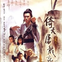 Heaven Sword & Dragon Sabre / To Liong To (1986) = 5 Dvd