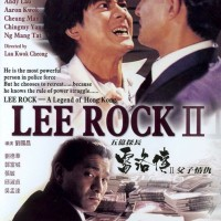 Film Hongkong jadul Lee Rock 2 (1991) Subtitle Indonesia