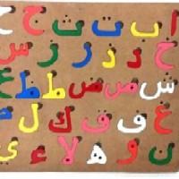 Jual Mainan Edukatif / Edukasi Anak - Puzzle Kayu Hijaiyah Huruf Arab Cat Murah