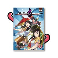 Komik Galauman Volume 2